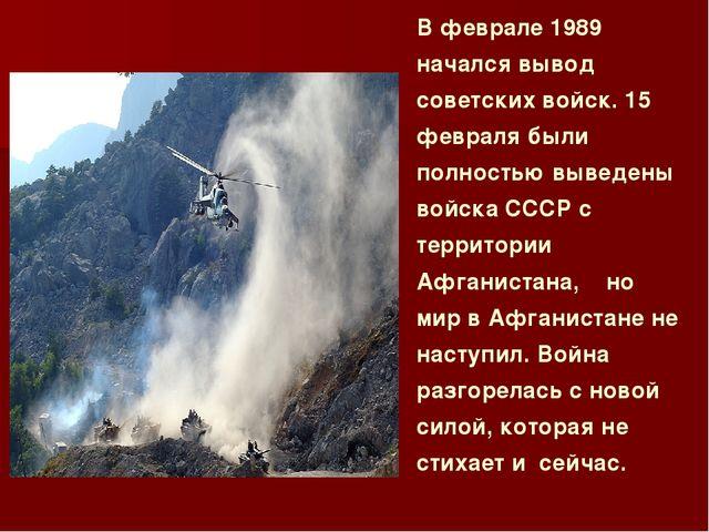 В феврале 1989 начался вывод советских войск. 15 февраля были полностью вывед...