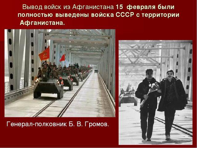 Вывод войск из Афганистана 15 февраля были полностью выведены войска СССР с...