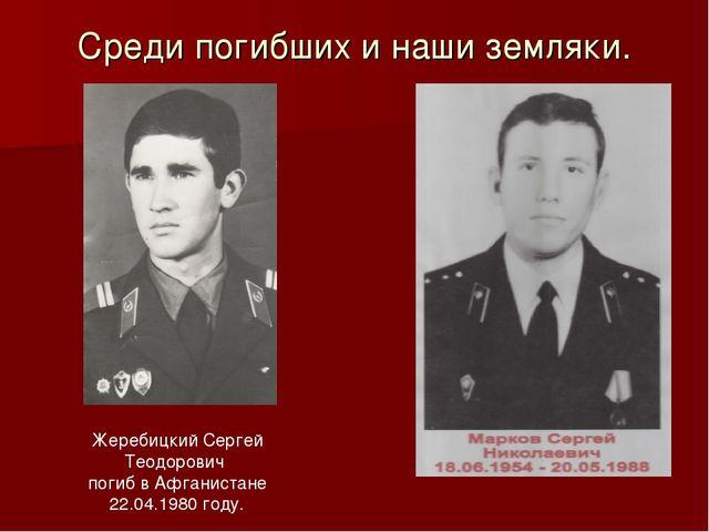 Среди погибших и наши земляки. Жеребицкий Сергей Теодорович погиб в Афганиста...