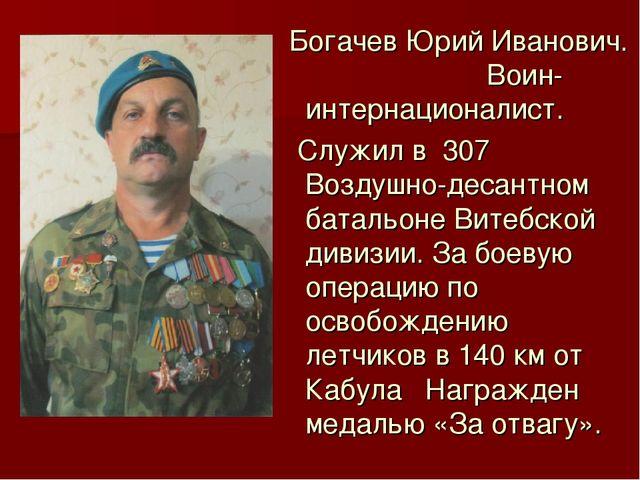 Богачев Юрий Иванович. Воин-интернационалист. Служил в 307 Воздушно-десантно...
