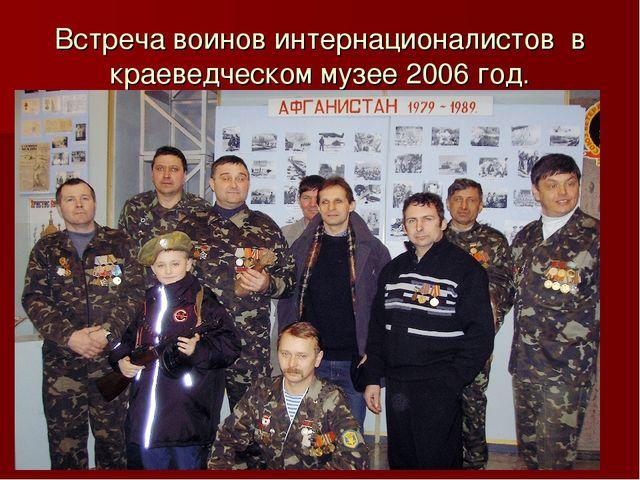 Встреча воинов интернационалистов в краеведческом музее 2006 год.