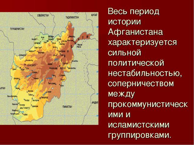 Весь период истории Афганистана характеризуется сильной политической нестаби...