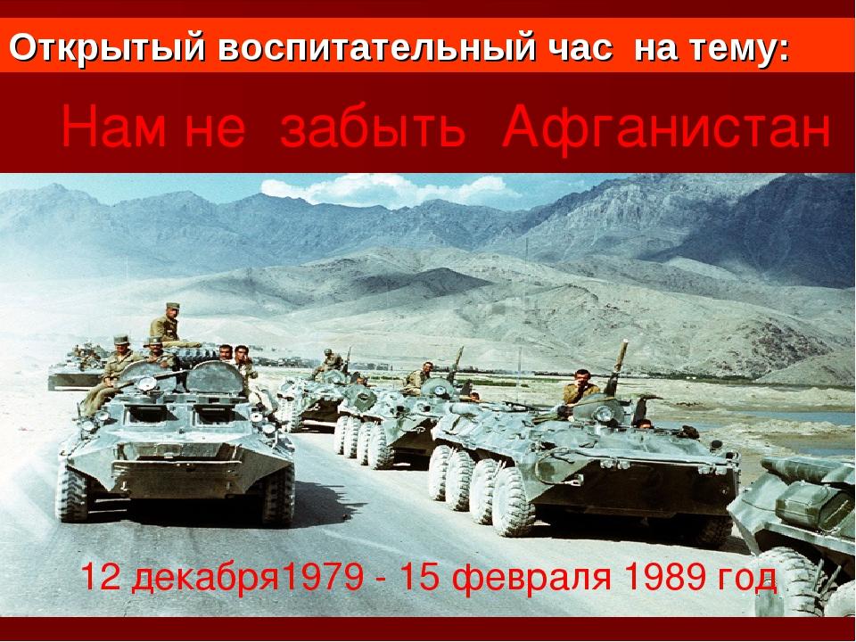 Война в Афганистане Нам не забыть Афганистан 12 декабря1979 - 15 февраля 1989...