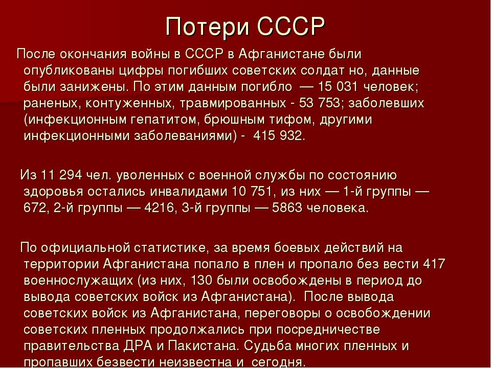 Потери СССР После окончания войны в СССР в Афганистане были опубликованы цифр...
