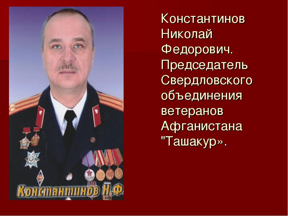 Константинов Николай Федорович. Председатель Свердловского объединения ветер...