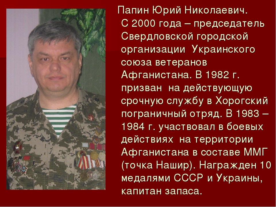 Папин Юрий Николаевич. С 2000 года – председатель Свердловской городской орг...