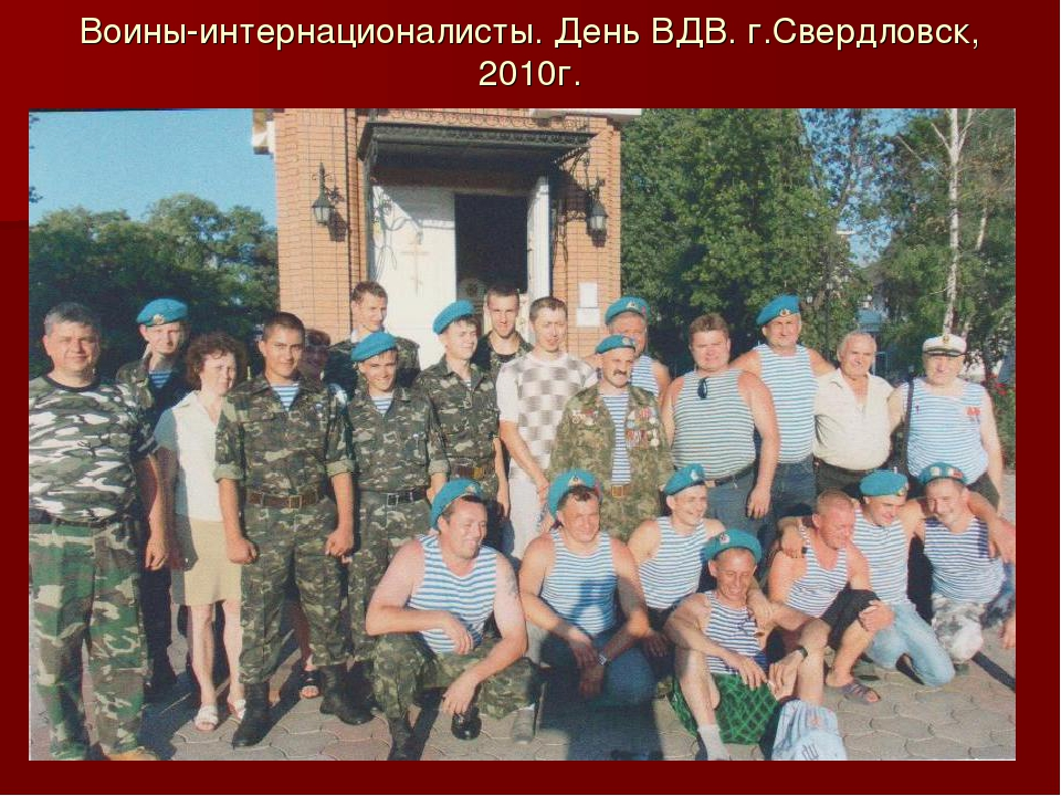 Воины-интернационалисты. День ВДВ. г.Свердловск, 2010г.