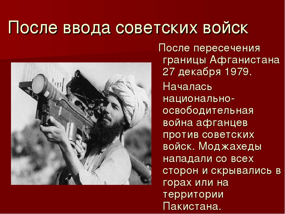 После ввода советских войск После пересечения границы Афганистана 27 декабря...