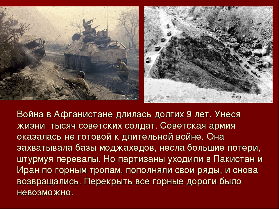 Война в Афганистане длилась долгих 9 лет. Унеся жизни тысяч советских солдат....