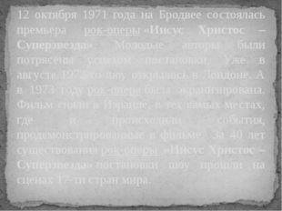 12 октября 1971 года на Бродвее состоялась премьера рок-оперы«Иисус Христос