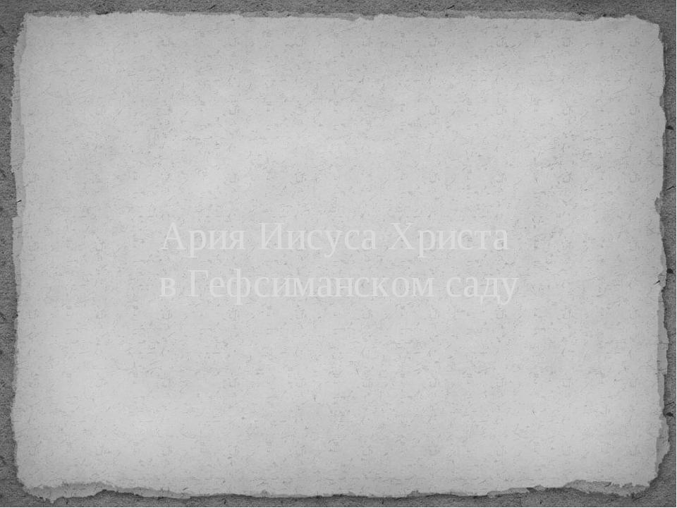 Ария Иисуса Христа в Гефсиманском саду