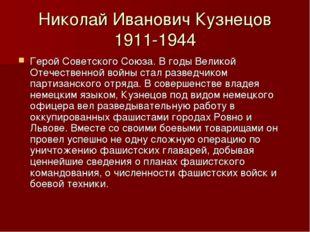 Николай Иванович Кузнецов 1911-1944 Герой Советского Союза. В годы Великой От