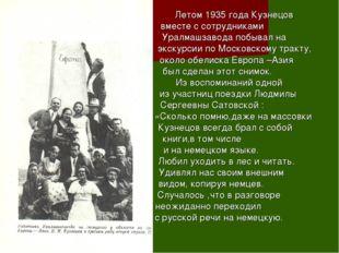 Летом 1935 года Кузнецов вместе с сотрудниками Уралмашзавода побывал на экск