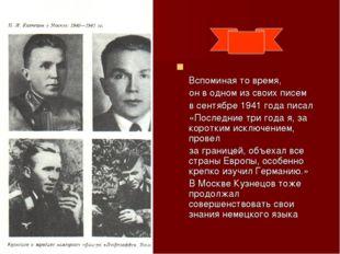 Вспоминая то время, он в одном из своих писем в сентябре 1941 года писал «По