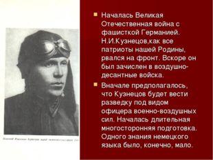 Началась Великая Отечественная война с фашисткой Германией. Н.И.Кузнецов,как