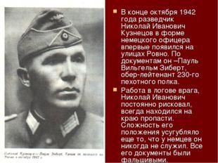 В конце октября 1942 года разведчик Николай Иванович Кузнецов в форме немецко