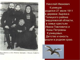Николай Иванович Кузнецов родился 27 июля 1911 в деревне Зырянка Талицкого р
