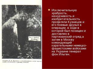 Исключительную храбрость, находчивость и изобретательность проявляли Кузнецов