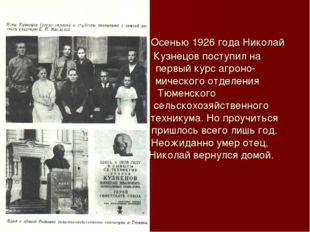 Осенью 1926 года Николай Кузнецов поступил на первый курс агроно- мического