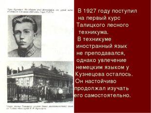 В 1927 году поступил на первый курс Талицкого лесного техникума. В техникуме