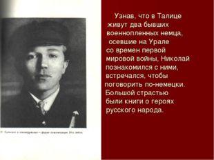 Узнав, что в Талице живут два бывших военнопленных немца, осевшие на Урале с