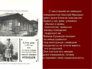 С некоторыми из немецких специалистов Николай Иванович завел даже близкое зн