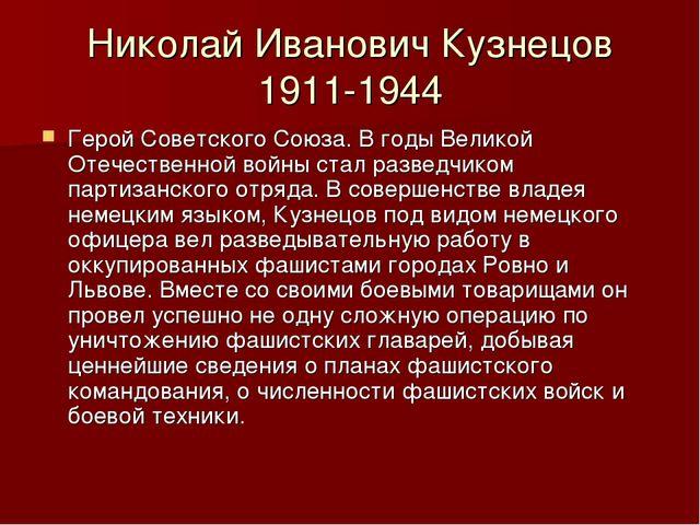 Николай Иванович Кузнецов 1911-1944 Герой Советского Союза. В годы Великой От...