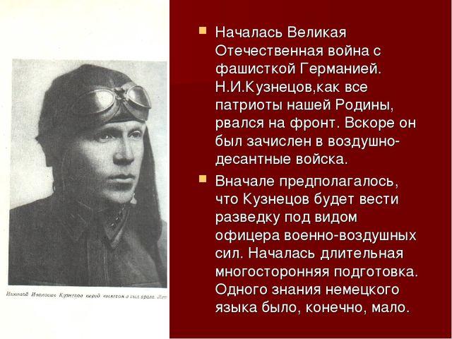 Началась Великая Отечественная война с фашисткой Германией. Н.И.Кузнецов,как...