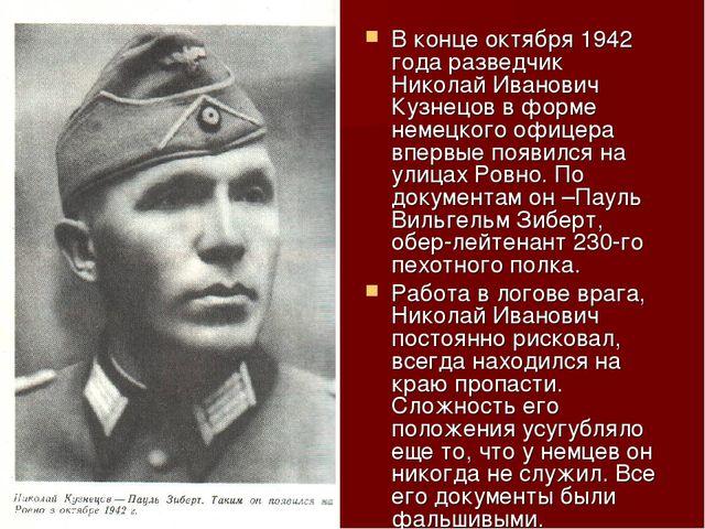 В конце октября 1942 года разведчик Николай Иванович Кузнецов в форме немецко...