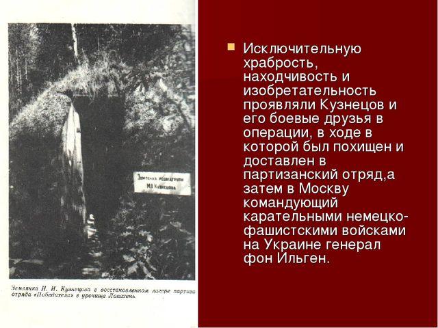 Исключительную храбрость, находчивость и изобретательность проявляли Кузнецов...