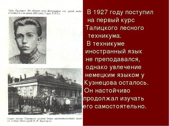 В 1927 году поступил на первый курс Талицкого лесного техникума. В техникуме...