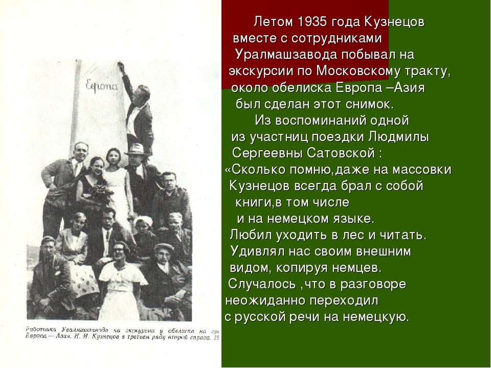 Летом 1935 года Кузнецов вместе с сотрудниками Уралмашзавода побывал на экск...