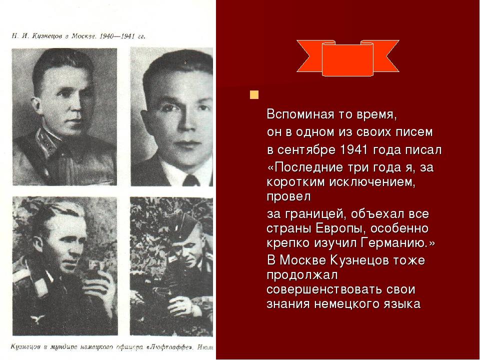 Вспоминая то время, он в одном из своих писем в сентябре 1941 года писал «По...