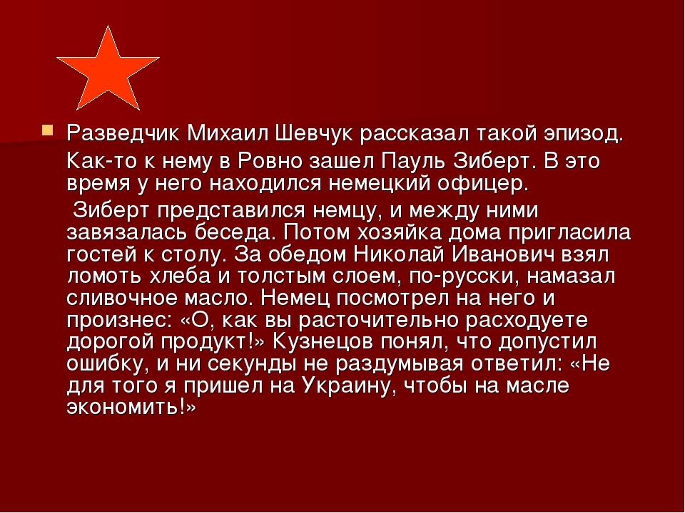 Разведчик Михаил Шевчук рассказал такой эпизод. Как-то к нему в Ровно зашел П...