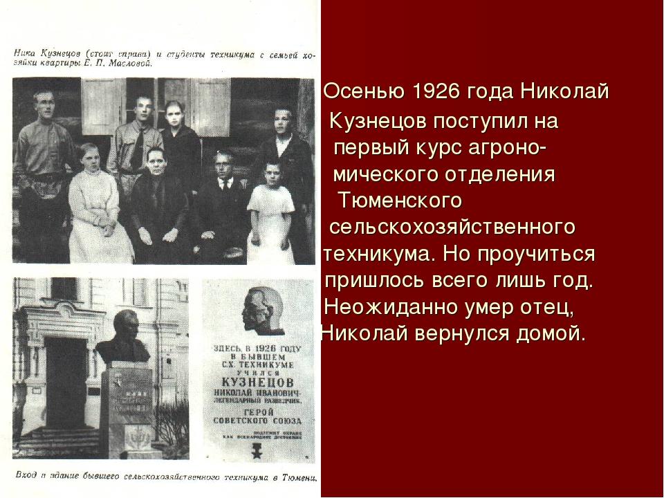 Осенью 1926 года Николай Кузнецов поступил на первый курс агроно- мического...