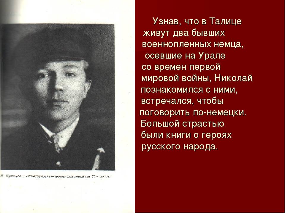 Узнав, что в Талице живут два бывших военнопленных немца, осевшие на Урале с...