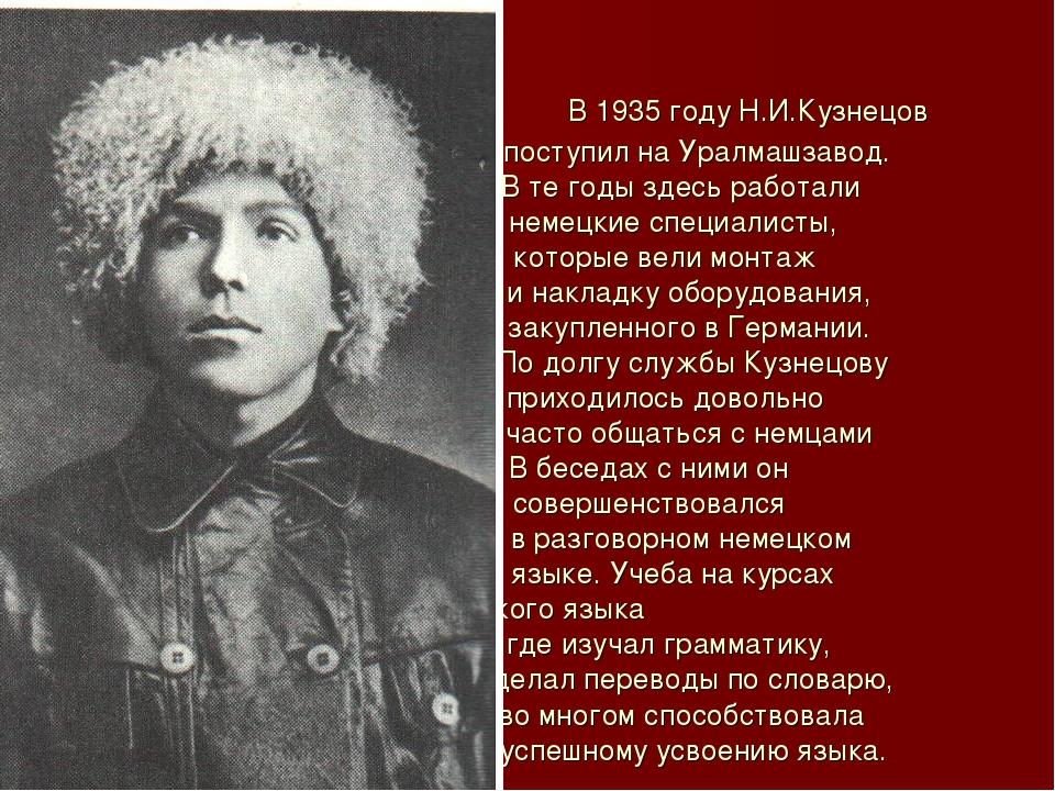 В 1935 году Н.И.Кузнецов поступил на Уралмашзавод. В те годы здесь работали...