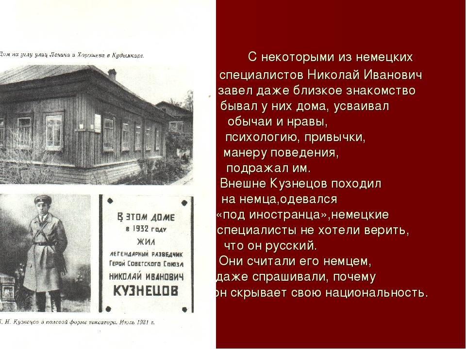 С некоторыми из немецких специалистов Николай Иванович завел даже близкое зн...