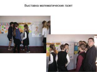 Выставка математических газет