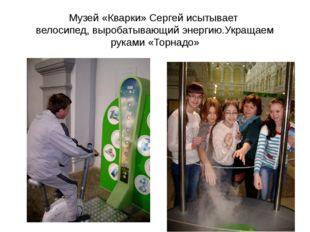 Музей «Кварки» Сергей исытывает велосипед, выробатывающий энергию.Укращаем ру