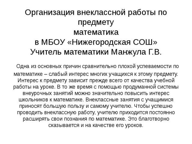 Организация внеклассной работы по предмету математика в МБОУ «Нижегородская С...