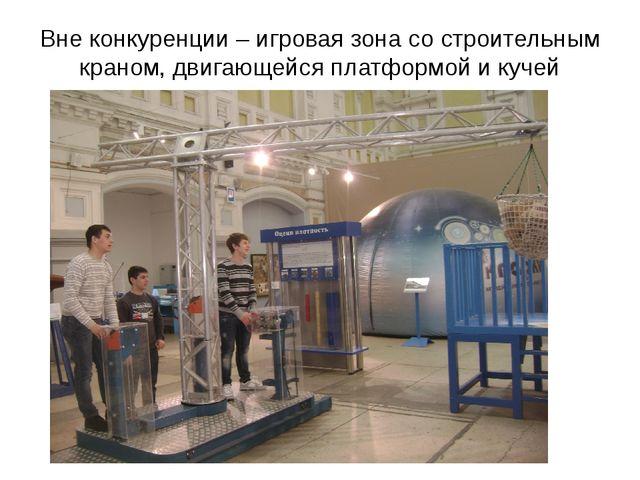 Вне конкуренции – игровая зона со строительным краном, двигающейся платформой...