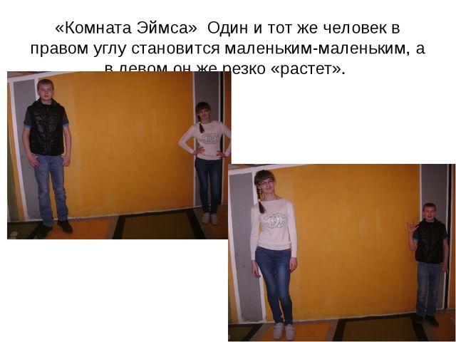 «Комната Эймса» Один и тот же человек в правом углу становится маленьким-мале...