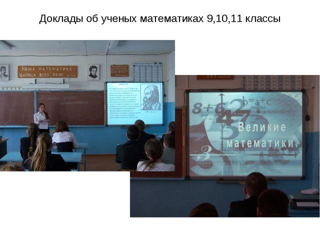 Доклады об ученых математиках 9,10,11 классы