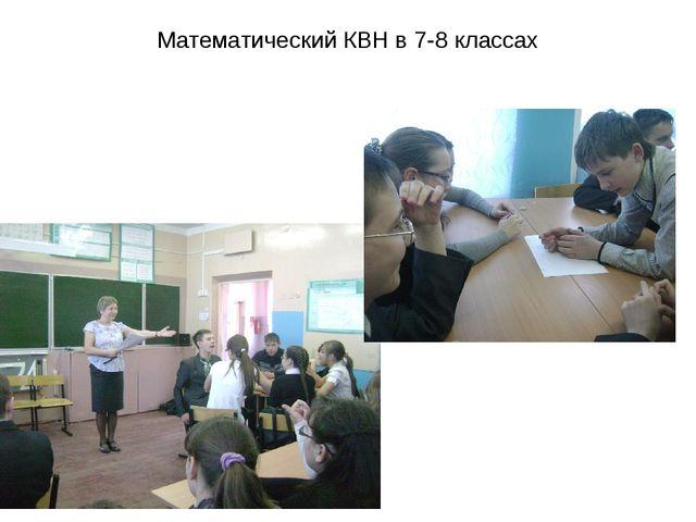Математический КВН в 7-8 классах