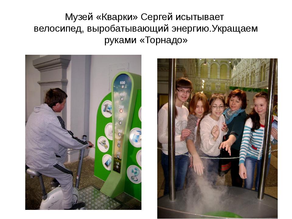 Музей «Кварки» Сергей исытывает велосипед, выробатывающий энергию.Укращаем ру...