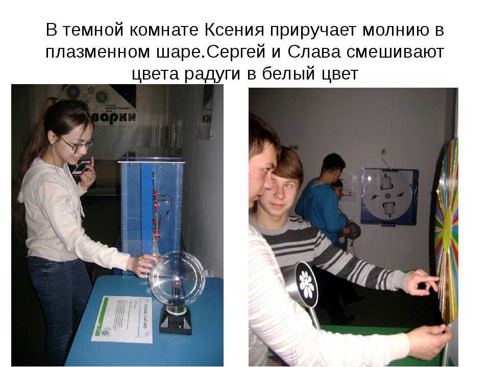 В темной комнате Ксения приручает молнию в плазменном шаре.Сергей и Слава сме...