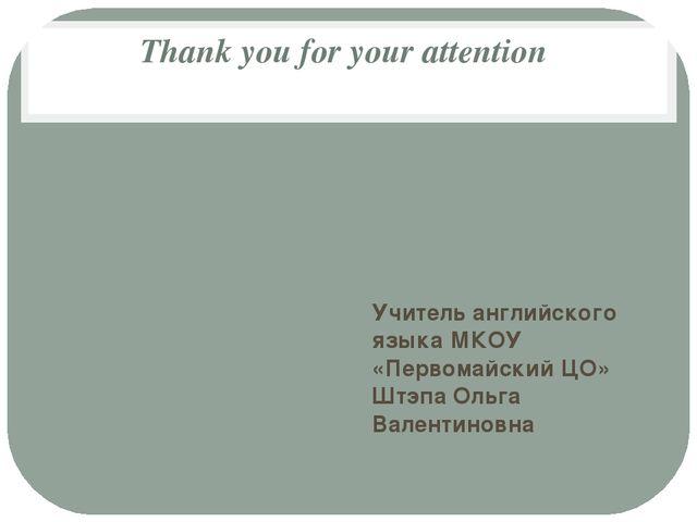 Thank you for your attention Учитель английского языка МКОУ «Первомайский ЦО»...