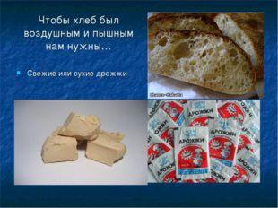 Чтобы хлеб был воздушным и пышным нам нужны… Свежие или сухие дрожжи