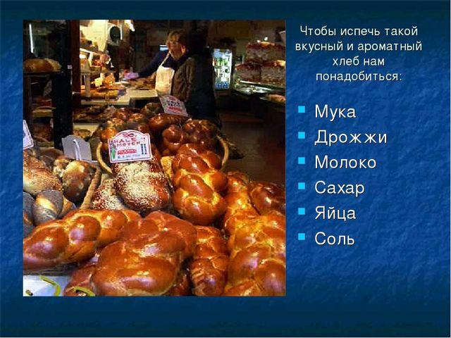 Чтобы испечь такой вкусный и ароматный хлеб нам понадобиться: Мука Дрожжи Мол...